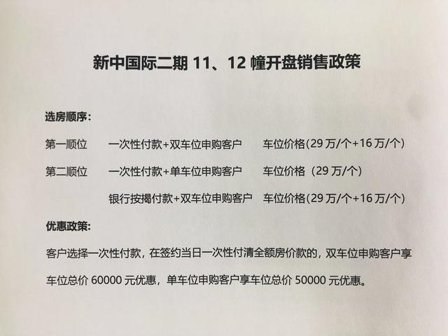 新中国际二期销售政策出炉