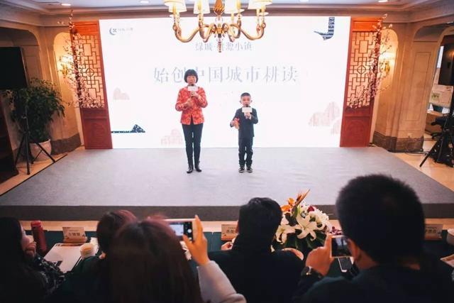 绿城桃源小镇:第三届城市耕读研讨会暨小镇电台发布