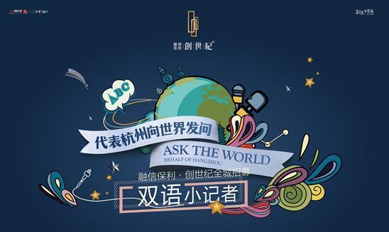 创世纪带你通往世界舞台 6.24双语小记者巅峰对决!