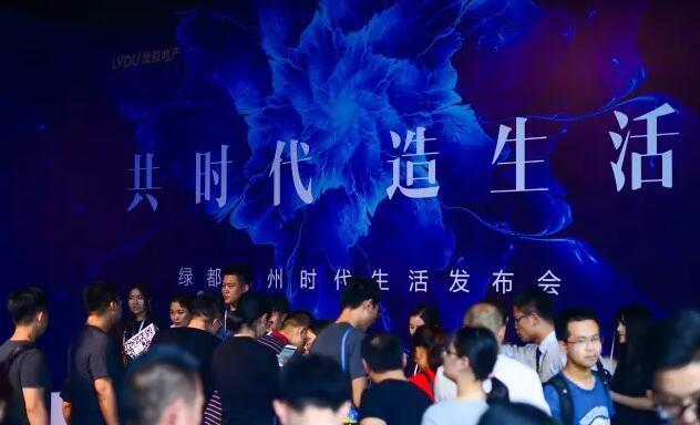 绿都邂逅杭州 致力打造具有生命力的共享社区