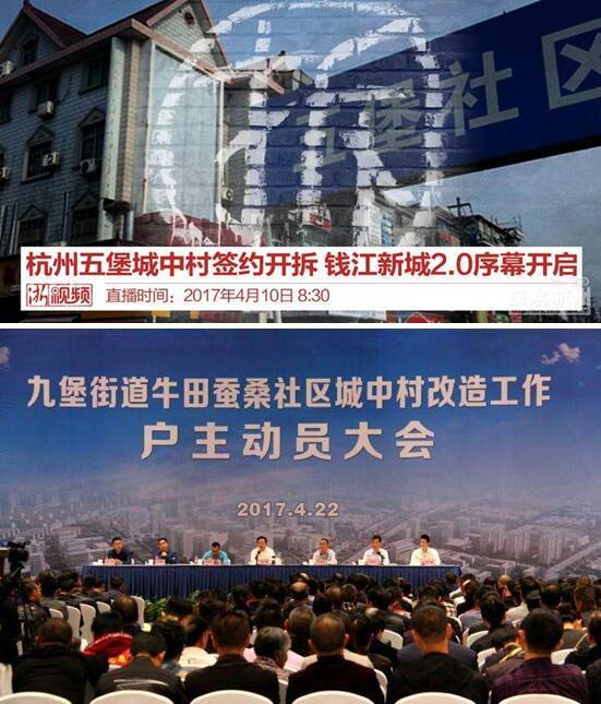 杭州迎拆迁潮 几十万租户何去何从?