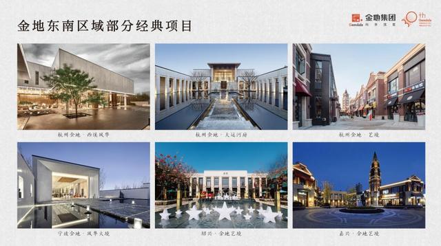 金地首入温州联姻新希望打造滨江CBD豪宅学院