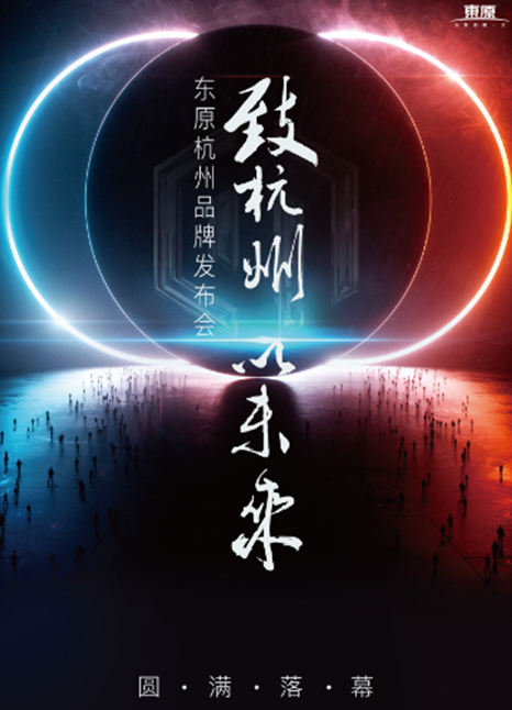 所有2018年想买房的杭州人 都值得了解这个项目!