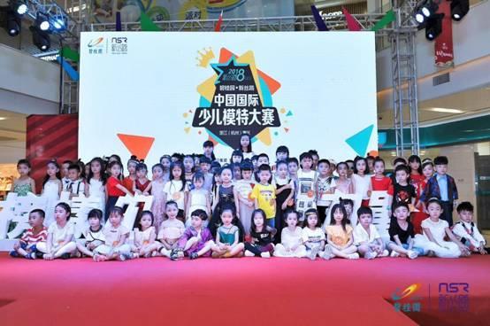 碧桂园新丝路中国国际少儿模特大赛杭州海选赛开启
