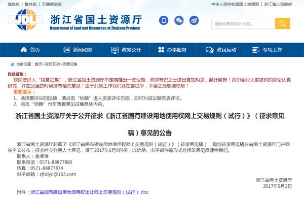 浙江全省土地出让将实行网上拍卖了?