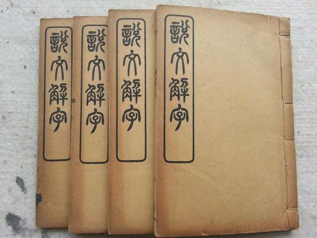 融创宜和园|汉字九万多 哪一个能表达出中国思想?