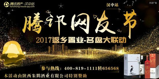 2017腾讯网友节-名盘大联动