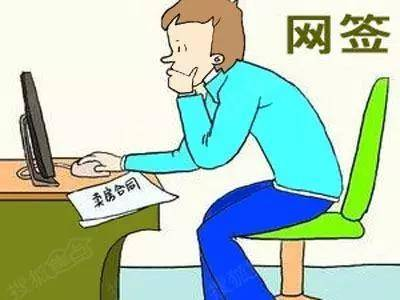 网签是什么意思?网签流程是怎样的?