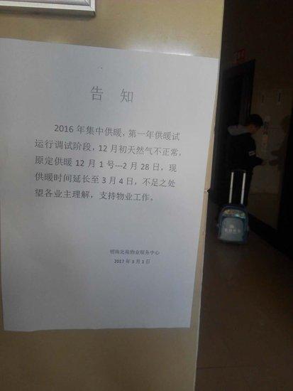 """汉中3.15广厦明珠北苑""""物业不中用,雇你有何用""""!"""