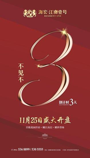 冬日暖阳天11月25日海宏·江南壹号与你不见不散