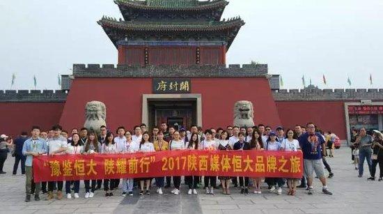 """""""豫鉴恒大,陕耀前行""""-2017陕西媒体恒大品牌之旅活动圆满落幕"""