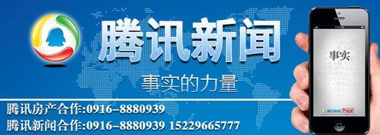 """""""腾讯大秦网、腾讯房产汉中站3.15维权征集令""""之系列报道"""