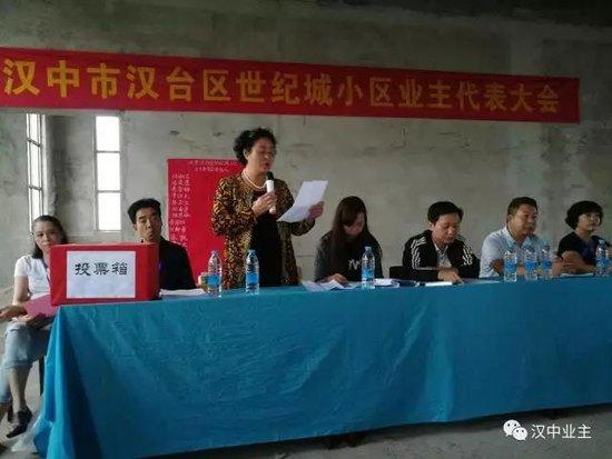 汉中世纪城喜报:9月9日首届业委会成立