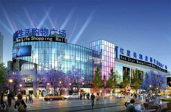谢京帅一行参观红星美凯龙总部并洽谈招商引资落地汉中堂宏广场