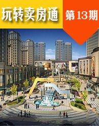 玩转买房通:腾讯卖房通走进上海公馆