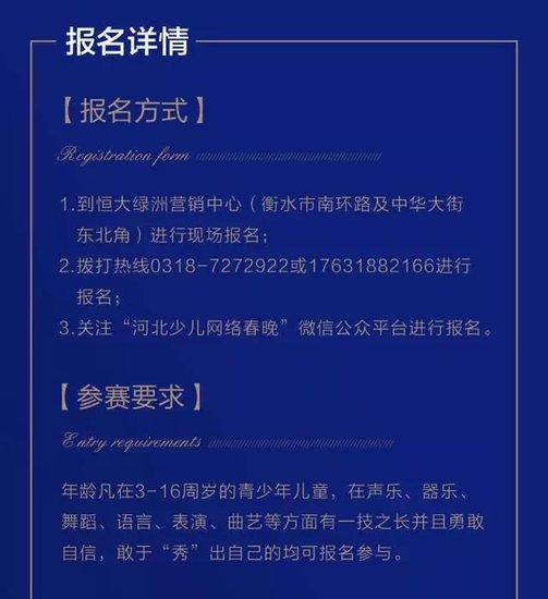 河北少儿网络春晚海选正式开启,梦想舞台等你来!