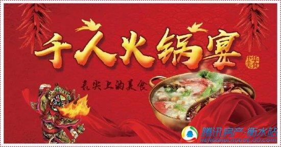 """""""千人火锅宴""""来袭!恒大绿洲请你吃霸王餐!"""