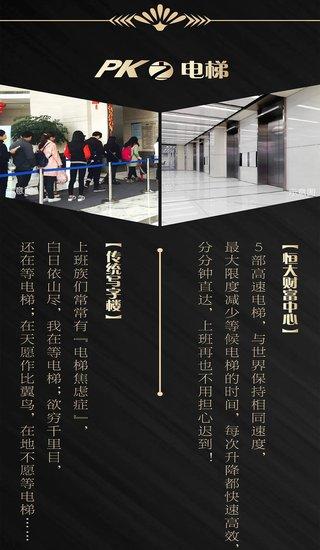 """恒大财富中心∣写字楼中的""""高富帅"""",看它如何颠覆传统!"""