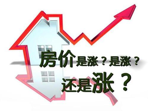 房价真能跌吗?中国许多人比较有钱 不买房那你再等30年