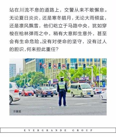 【城市榜样·交通篇】使命铸警魂,恒大绿洲文明公益行