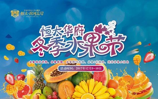 """缤纷冬日!恒大滨河左岸暖冬水果节,""""果""""力全开!"""