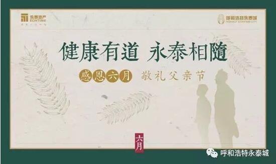"""感恩父亲节,永泰地产孝心体检约""""爸"""""""