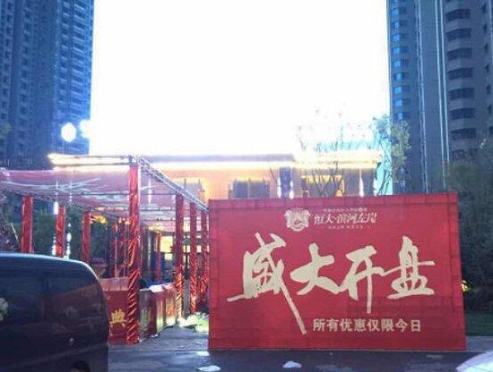 恒大滨河左岸6.17开盘,销售火爆再现恒大魅力!