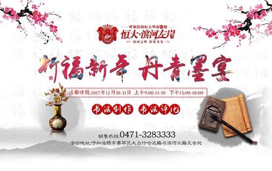祈福新年,恒大滨河左岸迎新春笔墨芬芳送祝福!
