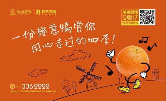 恒大翡翠华庭丨年末冲刺大优惠 橙意购房节尊享95折 最高优惠25万