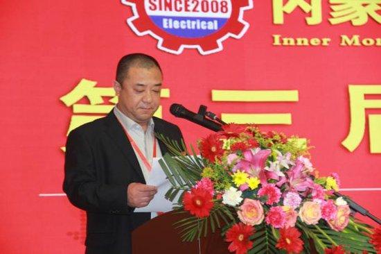 内蒙古五金机电行业商会第三届代表大会暨迎新年会圆满举行