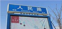 宿州人民路沿线项目一览