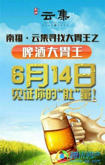 """南翔·云集寻找大胃王:啤酒大胃王6.14见证你的""""肚""""量"""