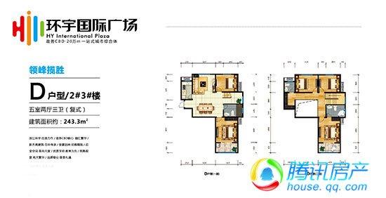 环宇·国际广场88—243㎡创新户型全面推出 欢迎鉴赏