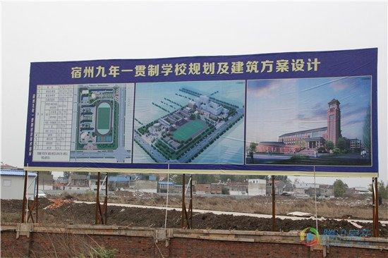 宿州第十一中学新天花破土动工建筑方案设计公示圆方室内设计a6视频校区图片