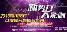 2013腾讯房产年度峰会暨颁奖盛典