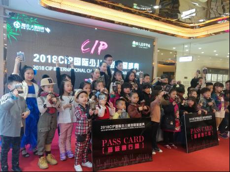 CIP国际少儿模特海选第2场 12月9日相约恒大翡翠华庭