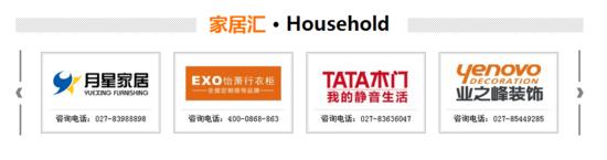 热烈庆祝大楚荆州家居频道上线  重磅豪礼送不停