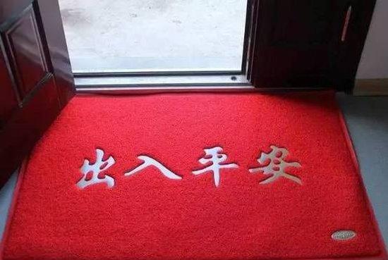 地垫到底该放在大门外还是大门里?