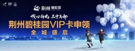 600万荆州人瞩目 碧桂园城市品牌发布会盛况回顾!