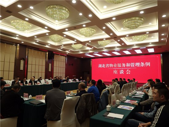 湖北省物业服务和管理条例座谈会在荆州召开