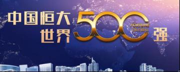 """世界500强恒大集团高薪诚聘 """"职""""等你来!"""