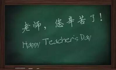 开学了 教师节也不远了 怎样和老师一起优雅过节?