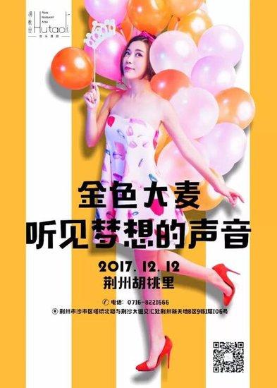 荆州胡桃里音乐酒馆12月12日盛大开业 豪礼送送送!
