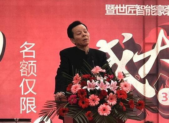 荆州首届家装节暨世匠智能豪装体验馆开业盛典举行