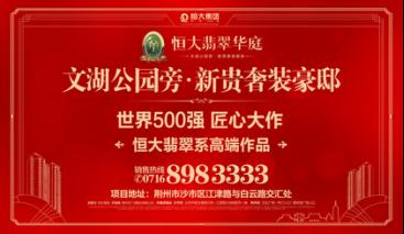 荆州·恒大翡翠华庭 恒大出品 只为登峰造极!