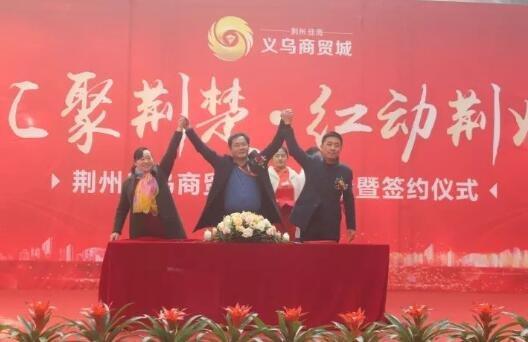 荆州义乌商贸城招商大会暨签约仪式圆满举行!
