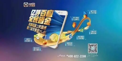 3年1100亿 全民营销平台碧桂园凤凰通为何走得更远?