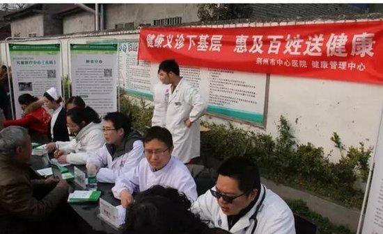 荆州市中心医院健康义诊下基层 惠及百姓送健康