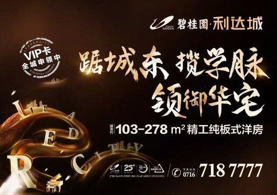 碧桂园【五星体验之旅】荆州/石首媒体采风活动