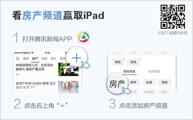 [蓬江] 东方雅居在售77-138㎡洋房 售价9500元/㎡起